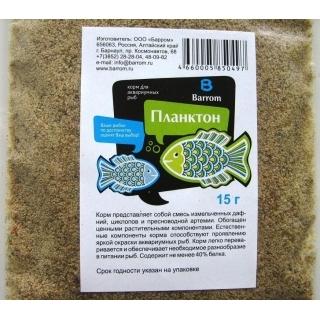 """Корм """"Планктон"""" 15г., пакет смесь дафнии, циклопов и пресноводной артемии."""