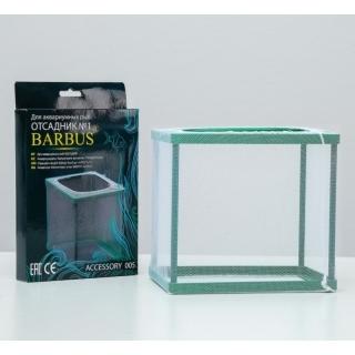 Отсадник для аквариумных рыб Barbus №1